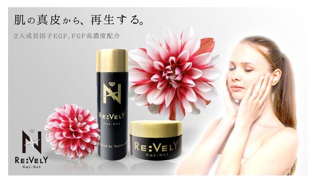 【ヒト幹細胞液高配合】RE:VELY(リベリー)基礎化粧品 肌の真皮から再生する。ヒト幹細胞培養液に含まれる2大成長因子EGF,FGFを高濃度に配合